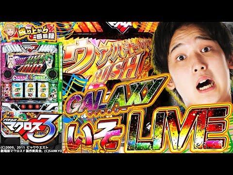 【マクロスフロンティア3】全国ライブ開催!いそまるのGALAXY TOUR!【いそまるの成り上がり回胴録#399】[パチスロ][スロット