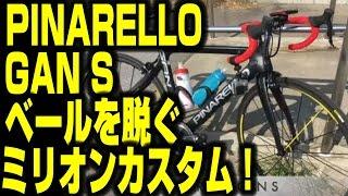 PINARELLO GAN S Million$  Custom!【ロードバイク紹介358】 / ピナレロガンSミリオンカスタム!