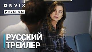 Анатомия страсти | Русский трейлер | Сериал [2018, 15-й сезон]