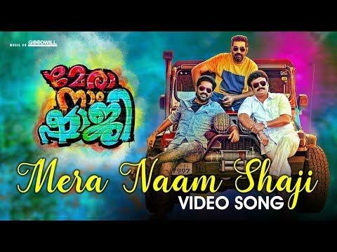 Mera Naam Shaji Video Song   Mera Naam Shaji   Emil Muhammed   Nadhirshah