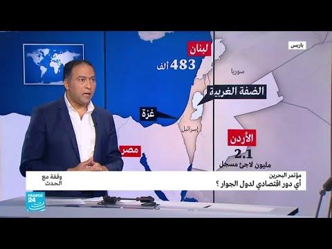 ورشة البحرين: ما المطلوب من لبنان والأردن ومصر مقابل المساعدات؟  - نشر قبل 2 ساعة