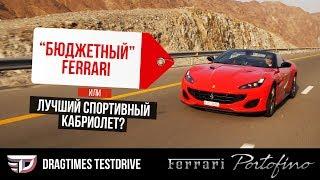 DT Test Drive - Ferrari Portofino: бюджетный феррари или лучший спортивный кабриолет?