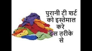 Old T-shirt reuse | Recycle old Clothes | Simple and easy T-shirt Hand