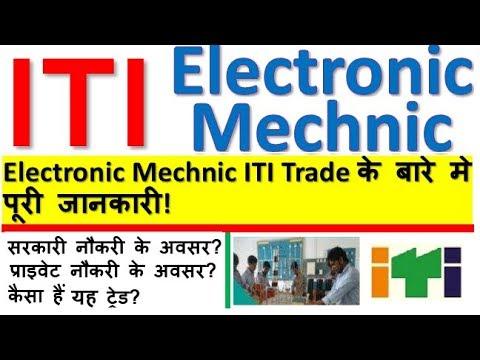 ITI Electronic Mechanic कोर्स पूरी जानकारी || ITI Electronic Mech || what  is Electronic Mechanic?