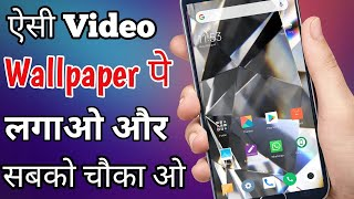 Wave Live Wallpapers kaise lagayen, Live wallpaper android 2019, Wave Live Wallpapers in hindi screenshot 1