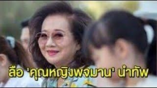 'สมพงษ์' ลาออกจากหัวหน้าพรรคเพื่อไทย - ลือ 'คุณหญิงพจมาน' มานำทัพ ประสานงานเอง