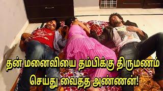 தன் மனைவியை தம்பிக்கு திருமணம் செய்து வைத்த அண்ணன்! | Video |Videos | tamil video | Tamil videos