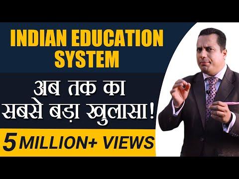 अब तक का सबसे बड़ा खुलासा | Education System In India | Case Study By Dr Vivek Bindra