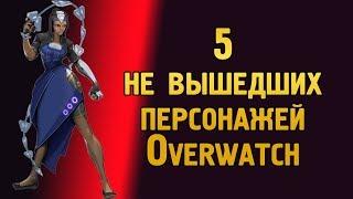 5 не вышедших персонажей в Овервотч | Фейковые персонажи Overwatch