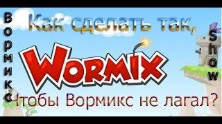 видео Вормикс.очень жеско лагает((