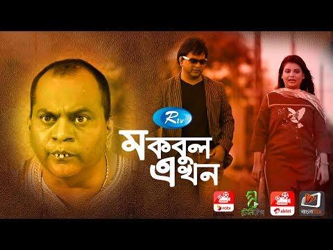 Mokbul Ekhon   মকবুল এখন    Mir Sabbir   Sabnam Faria   Rtv Eid Special TeleFilm