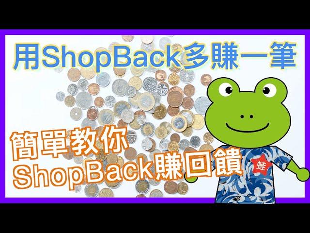 小蛙分享好康 #3 - ShopBack 買越多賺越多   從頭開始教你用ShopBack賺回饋   網購回饋   推薦獎金   親身實測   教學   What is ShopBack?   記下來