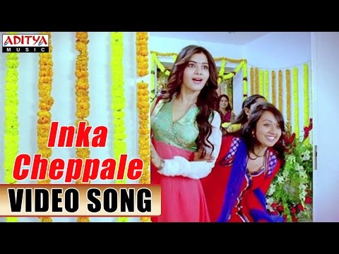 Inka Cheppale Video Song || SVSC Movie Video Songs || Venkatesh, Mahesh Babu, Samantha, Anjali