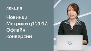 Новинки Метрики Q1'2017. Офлайн-конверсии в Яндекс.Метрике