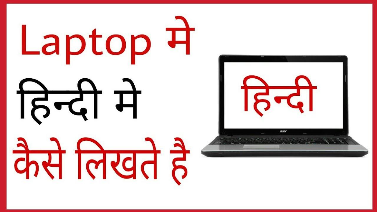 Laptop me hindi font kaise dale   computer me hindi typing kaise karte hain