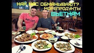 Как обманывают РУССКИХ в Вьетнаме? Цены на Морепродукты I Вечеринка на крыше отеля
