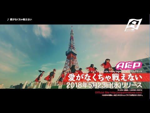 【CM】A応P「愛がなくちゃ戦えない」(TVアニメ『Cutie Honey Universe』オープニングテーマ)30秒Ver.