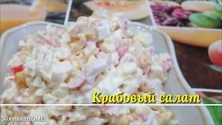 Крабовый салат/Салат из крабовых палочек Рецепт без риса/Быстро и очень вкусно!