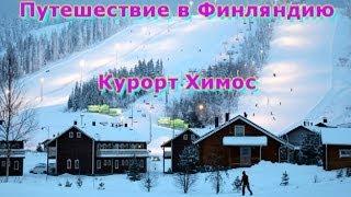 Путешествие в Финляндию курорт Химос (часть1).(Мы отправились в Финляндию на курорт Химос.Горнолыжный курорт Химос--один из самых популярных зимних курор..., 2013-05-01T19:14:18.000Z)