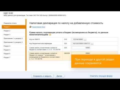 Как отправить отчет в Налоговую Солнечногорска