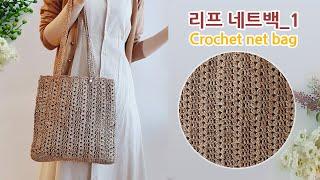코바늘 리프 네트백뜨기 1 crochet net bag