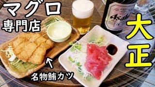 大正駅でマグロの専門の店【ゆうだん丸】