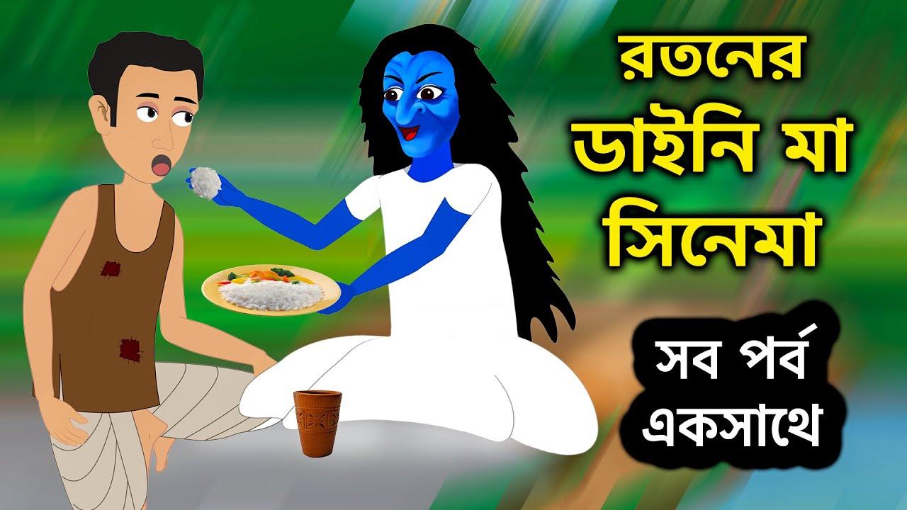 রতনের ডাইনি মা সিনেমা | Dyneema Bangla Cartoon | Bengali Fairy Tales | Rupkothar Golpo | ধাঁধা Point