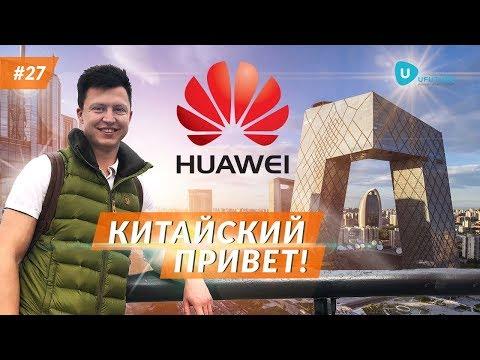 Поездка в Китай. Экскурсия в компанию Huawei. Бизнес и производство в Китае