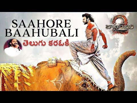 saahore bahubali karaoke Telugu Instrumental