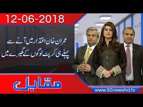 Muqabil | Nawaz Sharif Media Talk Bashes Court CJ Saqib Nisar | Rauf Klasra| 12 June 2018