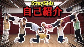 Download lagu Stray Kids スキズの自己紹介(💁)笑いたっぷり!これでメンバーを覚えよう!!【日本語字幕】