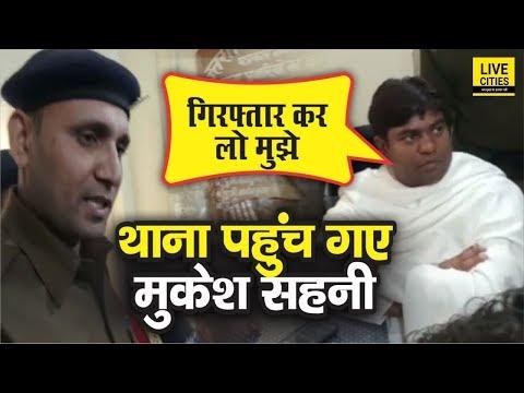 Mukesh Sahani पहुंच गए Patrakar Nagar Thana, Police से क्यों बोले– गिरफ्तार कर लो मुझे | Watch Video