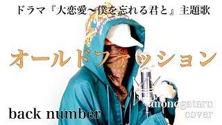 オールドファッション - back number (cover)