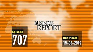 বিজনেস রিপোর্ট     ১৯ মার্চ   Bangla Business News   Business Report 2019 thumbnail