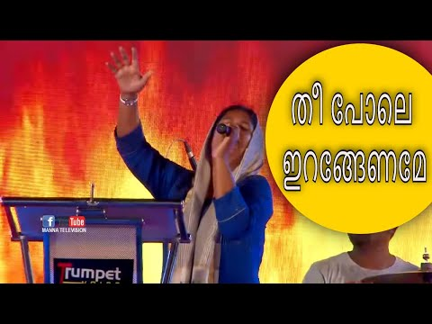 Thee Pole Iranganame (Anthyakala Abhishekam) - Sis. Persis John || Manna Television