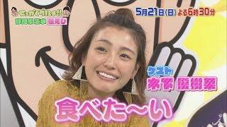 日曜よる6時30分 『バナナマンのせっかくグルメ!』 5月21日は静岡県清水...