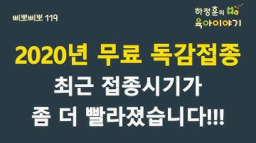 #179  독감 무료접종 시기가 빨라졌습니다 : 하정훈의 육아이야기
