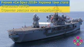 Учения «Си-Бриз-2018». Украина таки стала «Легионом НАТО»