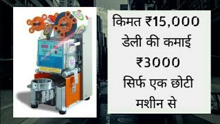 Earn ₹3000 Daily | Small business ideas in India | Cup Sealing Business | Village |URDU |HINDI |SMM