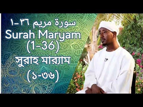 Sheikh Abdul Haleem Hussain - Surah MARYAM (verses 1 - 36)