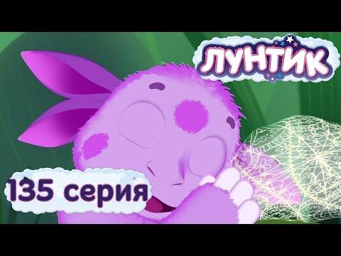 Лунтик и его друзья - 135 серия. Облачко