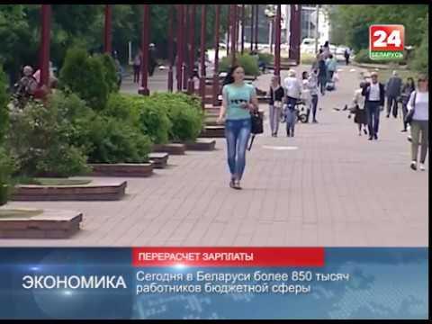 Тарифная ставка первого разряда в Беларуси в 2017 году
