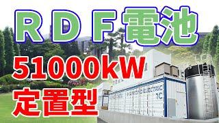 レドックスフロー電池を本格的に導入する北海道電力ネットワーク【住友電気工業】