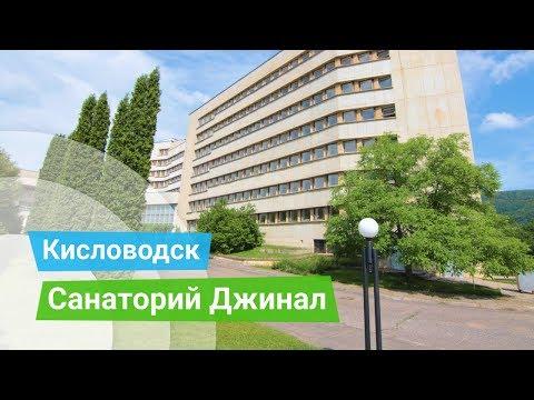 Санаторий Джинал, Кисловодск, Россия-sanatoriums.com