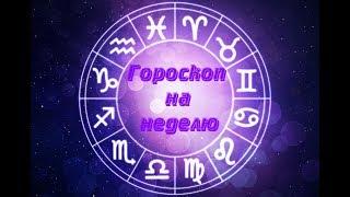 Гороскоп таро на неделю с 3 по 9 июня 2019 года - Gadanie.Ru.Net 🔮