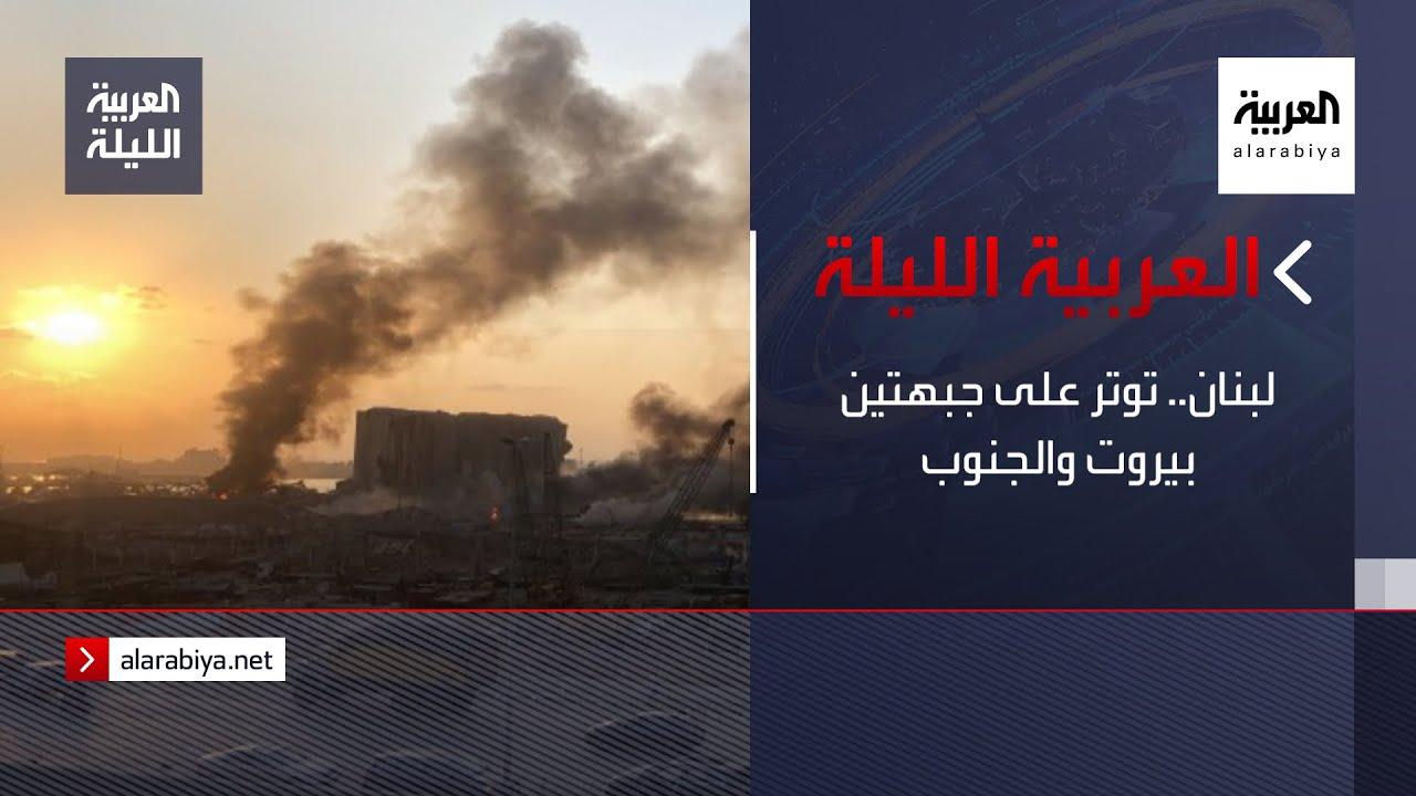 نشرة العربية الليلة | لبنان.. توتر على جبهتين بيروت والجنوب  - نشر قبل 3 ساعة