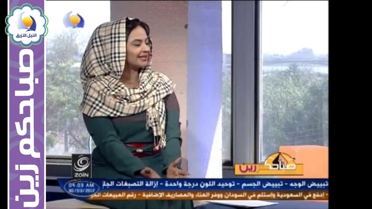 6728deeda354c صباحكم زين - قناة النيل الأزرق - الاربعاء 29-3-2017 - YouTube