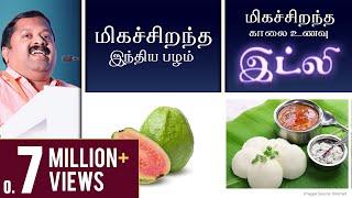 மிகசிறந்த கனி: சிகப்பு கொய்யா    உணவு: இட்லி  - Dr G Sivaraman