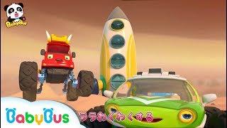 Gambar cover モンスタートラック★ロケットで宇宙へ行こう  探検ごっこ  赤ちゃんが喜ぶアニメ   動画   BabyBus