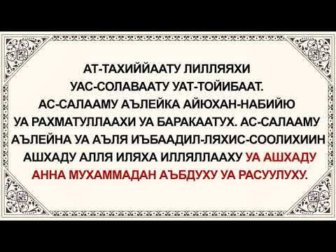 Аттахият жана Салават Мааниси   Транскрипциясы   Арапчасы